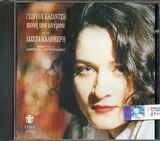 CD image LIZETA KALIMERI / PNOI TOU ANEMOU / GIORGOS KAZANTZIS