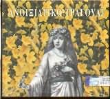 CD image ANOIXIATIKO TRAGOUDI - (VARIOUS)
