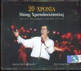 CD image ΜΑΚΗΣ ΧΡΙΣΤΟΔΟΥΛΟΠΟΥΛΟΣ / 20 ΧΡΟΝΙΑ ΜΑΚΗΣ ΧΡΙΣΤΟΔΟΥΛΟΠΟΥΛΟΣ (2CD)