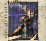 CD image ΜΕΛΙΝΑ ΚΑΝΑ / ΓΕΝΝΑΙΟΙ ΕΡΩΤΕΣ / ΑΝΔΡΕΑΣ ΚΑΡΑΚΟΤΑΣ