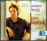 CD image ΑΝΔΡΕΑΣ ΚΑΡΑΚΟΤΑΣ / ΜΠΑΡΚΟ ΨΥΧΗΣ