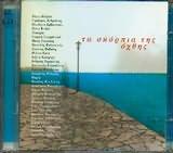 CD image TA SKORPIA TIS OHTHIS / ENTEHNA SYLLOGI - (VARIOUS) (2 CD)