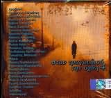 STOU TRAGOUDIOU TIN OHTHI N. 4 - (VARIOUS) (2 CD)