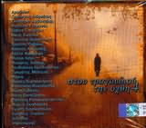 CD image ΣΤΟΥ ΤΡΑΓΟΥΔΙΟΥ ΤΗΝ ΟΧΘΗ Ν. 4 - (VARIOUS) (2 CD)