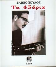 LP image DIONYSIS SAVVOPOULOS / TA 45ARIA - LP