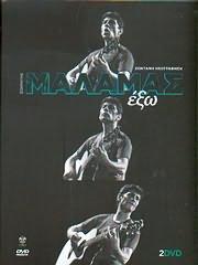 CD Image for SOKRATIS MALAMAS / EXO - ZONTANI IHOGRAFISI (2 DVD) - (DVD VIDEO)