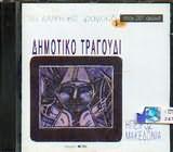 CD image DIMOTIKO TRAGOUDI