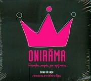 CD image ONIRAMA / ΔΥΣΚΟΛΟΣ ΚΑΙΡΟΣ ΓΙΑ ΠΡΙΓΚΙΠΕΣ - (BONUS CD SINGLE - REMIXES ΚΑΙ VIDEO CLIPS)