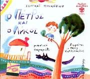 CD image for PROKOFIEV / Ο ΠΕΤΡΟΣ ΚΑΙ Ο ΛΥΚΟΣ - ΘΑΝΟΣ ΚΩΤΣΟΠΟΥΛΟΣ