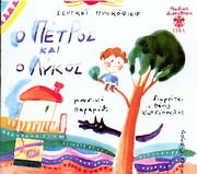 CD Image for PROKOFIEV / O PETROS KAI O LYKOS - THANOS KOTSOPOULOS