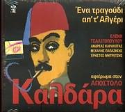 APOSTOLOS KALDARAS / <br>ENA TRAGOUDI AP T ALGERI - AFIEROMA