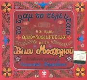 CD image for ΒΙΚΥ ΜΟΣΧΟΛΙΟΥ / ΤΟ ΤΡΑΜ ΤΟ ΤΕΛΕΥΤΑΙΟ