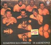 CD image HEIMERINOI KOLYMVITES / OI DAKOKTONOI