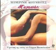 CD image ΧΕΙΜΕΡΙΝΟΙ ΚΟΛΥΜΒΗΤΕΣ / Μ ΑΓΑΠΑΣ - (OST)