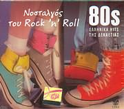 CD image ΕΛΛΗΝΙΚΑ ΧΙΤ ΤΗΣ ΔΕΚΑΕΤΙΑΣ ΤΟΥ 80 / ΝΟΣΤΑΛΓΟΣ ΤΟΥ ROCK N ROLL - (VARIOUS)