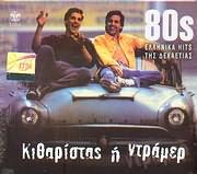 CD image ΕΛΛΗΝΙΚΑ ΧΙΤ ΤΗΣ ΔΕΚΑΕΤΙΑΣ ΤΟΥ 80 / ΚΙΘΑΡΙΣΤΑΣ Η ΝΤΡΑΜΕΡ - (VARIOUS)