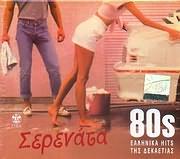 CD image ΕΛΛΗΝΙΚΑ ΧΙΤ ΤΗΣ ΔΕΚΑΕΤΙΑΣ ΤΟΥ 80 / ΣΕΡΕΝΑΤΑ - (VARIOUS)