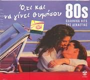 CD image ELLINIKA HIT TIS DEKAETIAS TOU 80 / OTI KAI NA GINEI THYMISOU - (VARIOUS)
