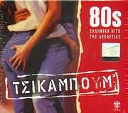 CD image ELLINIKA TIS DEKAETIAS TOU 80 / TSIKABOUM - (VARIOUS)