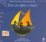 CD Image for VAGGELIS KORAKAKIS / EKEI POU SVINEI O ANEMOS