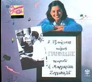 CD image ΜΑΡΓΑΡΙΤΑ ΖΟΡΜΠΑΛΑ / Ο ΕΞΑΙΡΕΤΟΣ ΚΥΡΙΟΣ ΓΙΑΝΝΙΔΗΣ