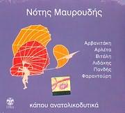 CD image NOTIS MAYROUDIS / KAPOU ANATOLIKODYTIKA