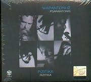 CD image for ΨΑΡΑΝΤΩΝΗΣ / ΡΙΖΙΤΙΚΑ