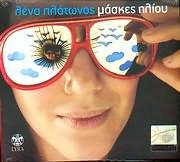 LENA PLATONOS / <br>MASKES ILIOU