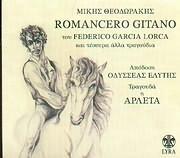 MIKIS THEODORAKIS / <br>ARLETA / <br>ROMANCERO GITANO [FREDERICO GARCIA LORCA] APODOSI ODYSSEAS ELYTIS