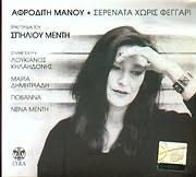CD image AFRODITI MANOU / SERENATA HORIS FEGGARI (SPILIOU MENTI) (SYMMETEHOUN: KILAIDONIS - M. DIMITRIADI)