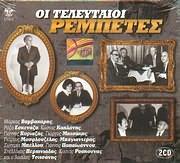 OI TELEYTAIOI REBETES / <br>VAMVAKARIS - ESKENAZY - KAPLANIS - MOUFLOUZELIS - MITSAKIS - KYRIAZIS (2CD)