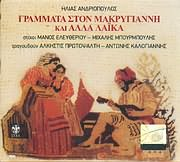 CD image for ILIAS ANDRIOPOULOS / GRAMMATA STON MAKRYGIANNI (PROTOPSALTI - KALOGIANNIS)