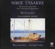NIKOS XYDAKIS / MELTEMAKI MOUSIKI KAI TRAGOUDIA APO THEATRIKES PARASTASEIS