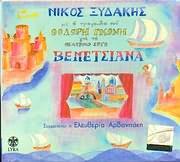 CD image NIKOS XYDAKIS / VENETSIANA