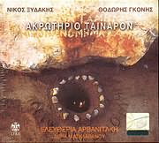 CD image NIKOS XYDAKIS / AKROTIRIO TAINARO
