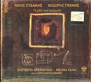 CD image for ΝΙΚΟΣ ΞΥΔΑΚΗΣ / ΤΟ ΜΕΛΙ ΤΩΝ ΓΚΡΕΜΩΝ