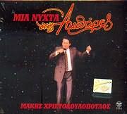 CD image MAKIS HRISTODOULOPOULOS / MIA NYHTA STIS ABARES