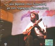 CD image DIMITRIS KONTOGIANNIS / MIA VRADIA STOU SABANI