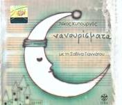 CD image NIKOS KYPOURGOS / NANOURISMATA / SAVINA GIANNATOU