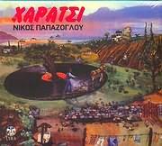 CD image for NIKOS PAPAZOGLOU / HARATSI