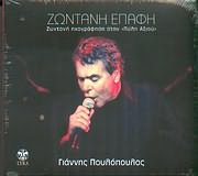 GIANNIS POULOPOULOS / <br>ZONTANI EPAFI