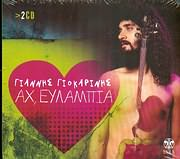 CD image GIANNIS GIOKARINIS / AH EYLABIA (2CD)