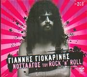 GIANNIS GIOKARINIS / <br>NOSTALGOS TOU ROCK N ROLL - (2CD)