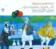 VASILIS DIMITRIOU / <br>ARISTOFANIS I - THESMOFORIAZOUSES - ORNITHES - EKKLISIAZOUSES - NEFELES - (2CD)