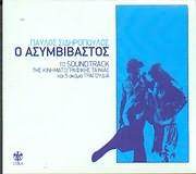 CD image for O ASYMVIVASTOS - PAYLOS SIDIROPOULOS - (OST)