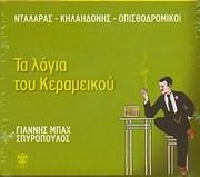 CD image ΓΙΑΝΝΗΣ ΜΠΑΧ ΣΠΥΡΟΠΟΥΛΟΣ / ΤΑ ΛΟΓΙΑ ΤΟΥ ΚΕΡΑΜΕΙΚΟΥ