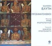 ILIAS ANDRIOPOULOS / <br>PROSANATOLISMOI (POIISI: ODYSSEAS ELYTIS - TRAGOUDI: ALKISTIS PROTOPSALTI)