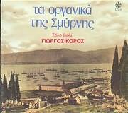 CD image TA ORGANIKA TIS SMYRNIS / GIORGOS KOROS - ARISTEIDIS MOSHOS