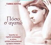 CD image GIANNIS KOUTRAS / POSO S AGAPO - TRAGOUDIA TOU G. HATZINASIOU SE STIHOUS K.TRIPOLITI - L.PAPADOPOULOU