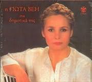 CD image for GIOTA VEI  / I GIOTA VEI STA DIMOTIKA TIS